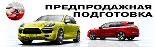 Предпродажная подготовка автомобиля с пробегом в Белгороде