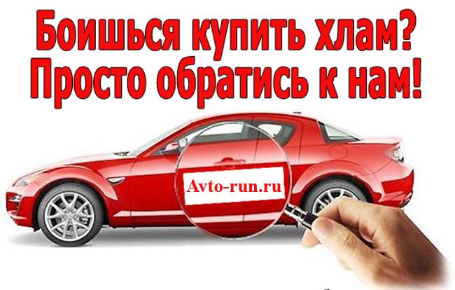 Выбор автомобиля с пробегом в Белгороде
