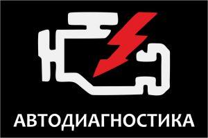 Диагностика автомобиля с пробегом в Белгороде
