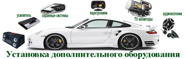 Установка дополнительного оборудования на автомобиль в Белгороде